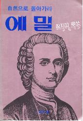 La Traduction de Jean-Jacques Rousseau