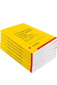 A. Tomiche (dir.), Le Comparatisme comme approche critique. Comparative Literature as a Critical Approach, 6 tomes