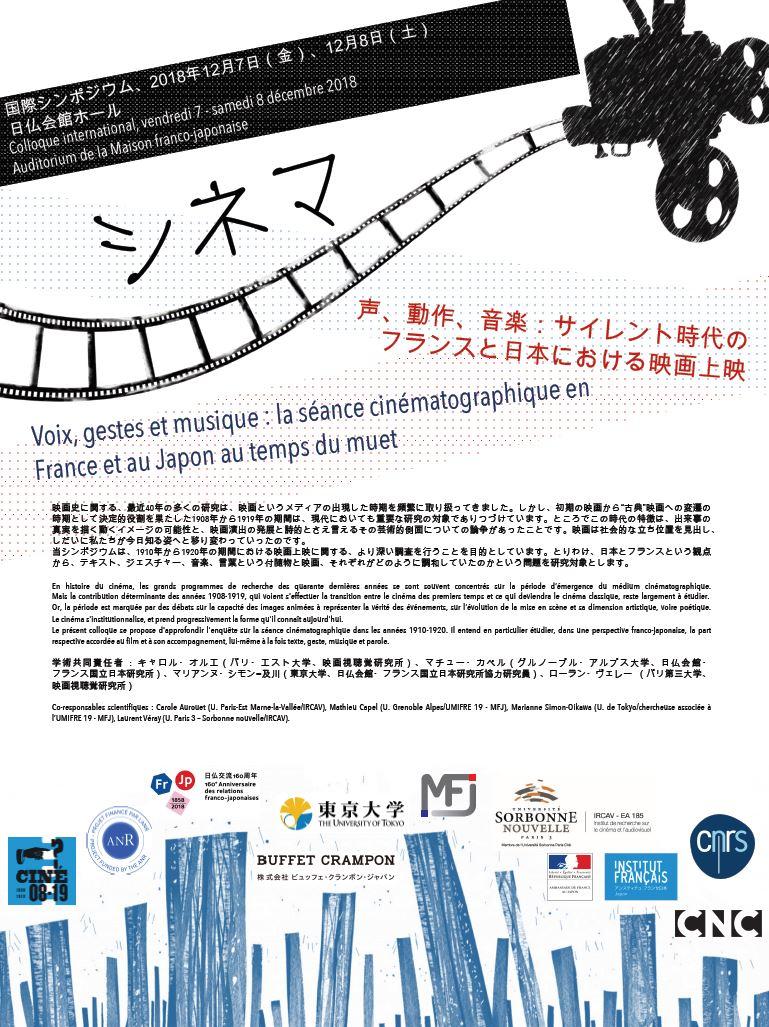 Voix, gestes et musique : la séance cinématographique en France et au Japon au temps du muet (Maison française Tokyo)