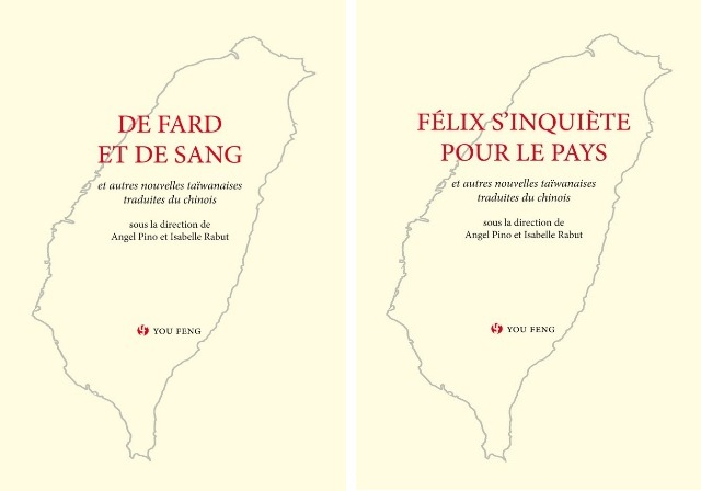 A. Pino, I. Rabut (éd.) Anthologie historique de la prose romanesque taïwanaise moderne, vol. 3 et 4
